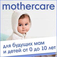 Mothercare RU