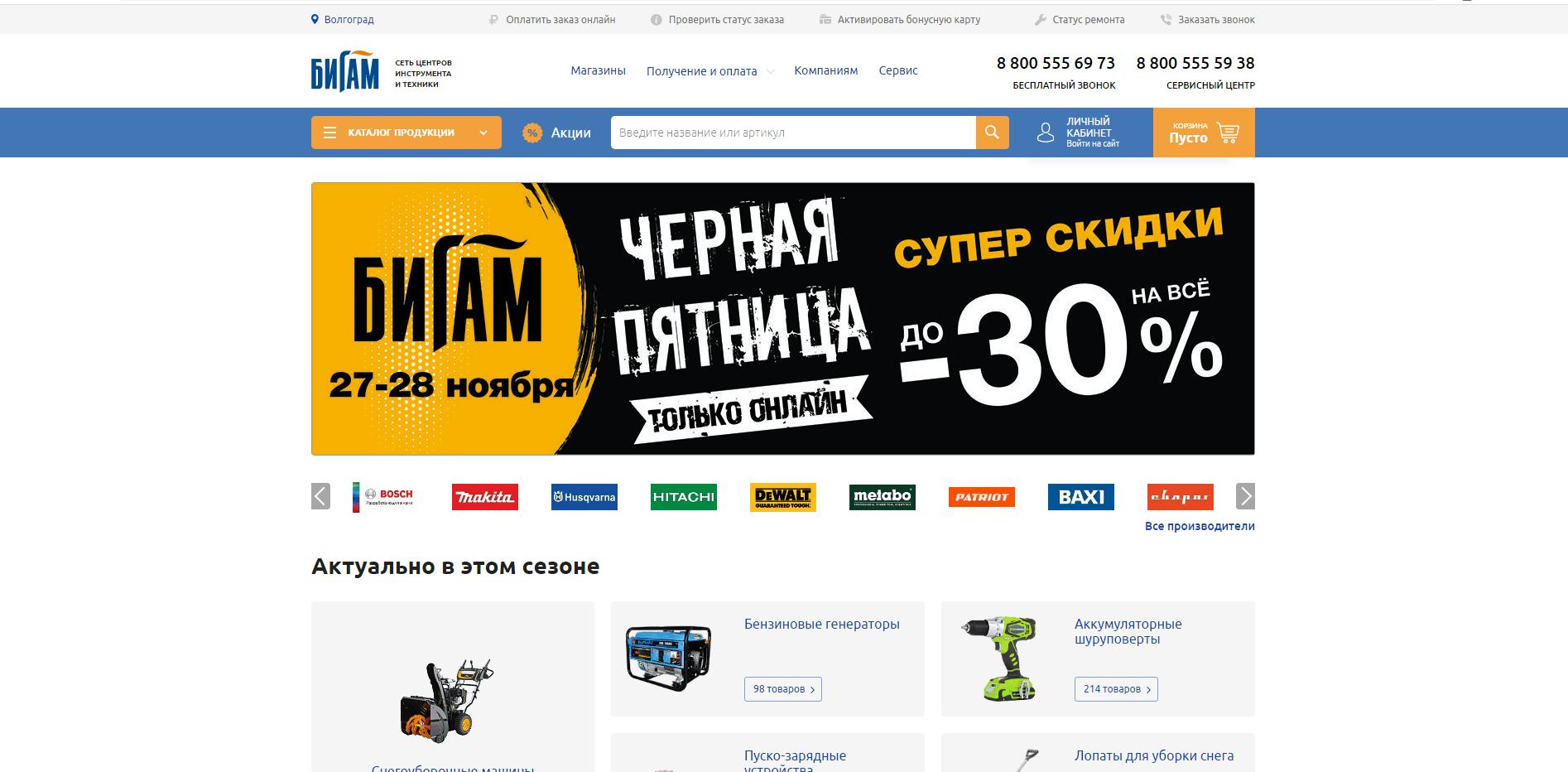 bigam.ru website