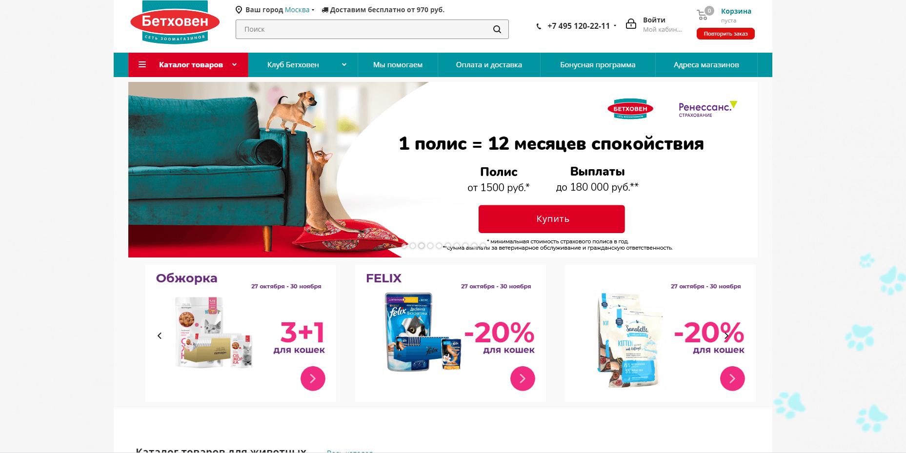 bethowen.ru website
