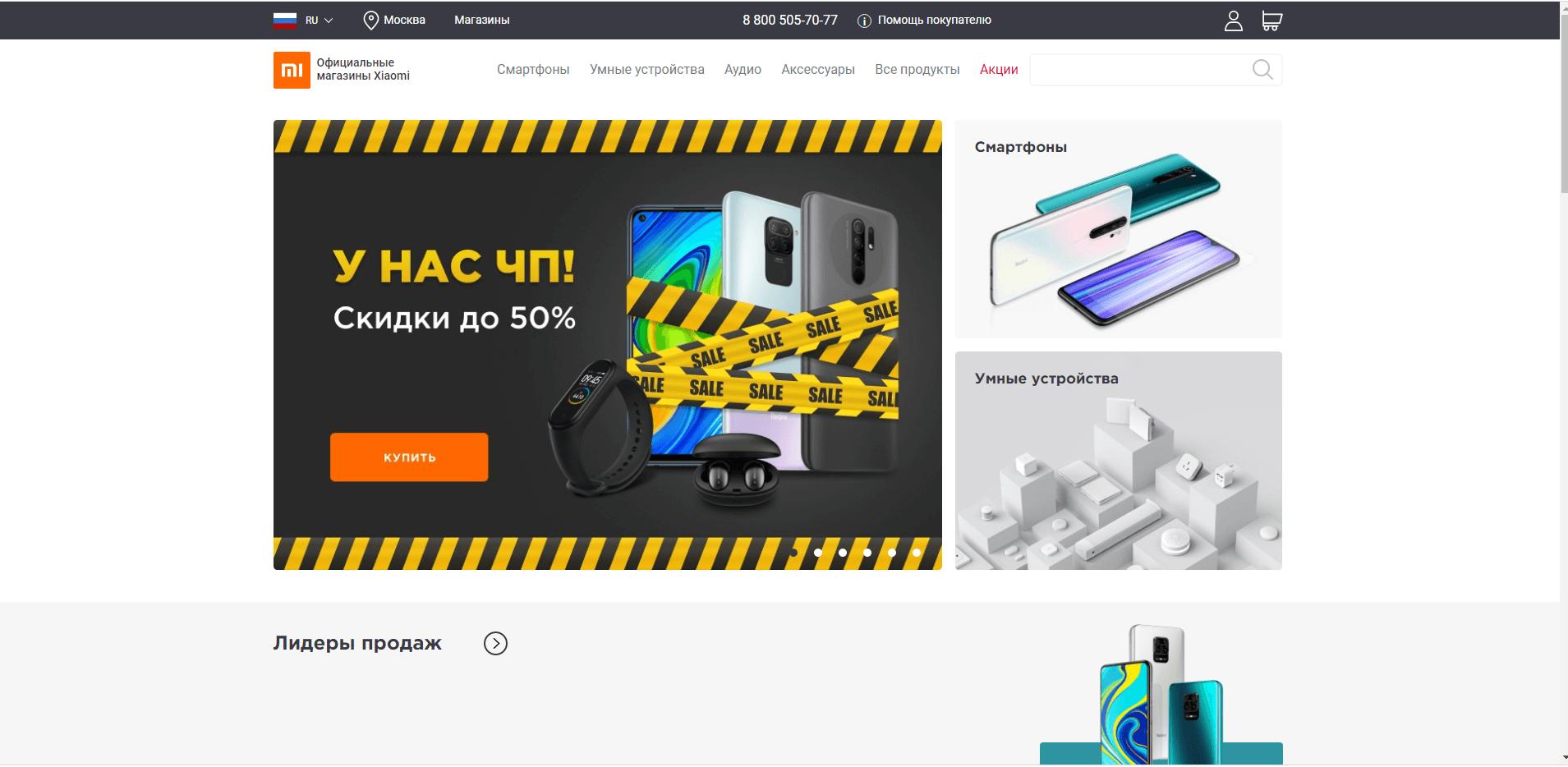 mi-shop.com website