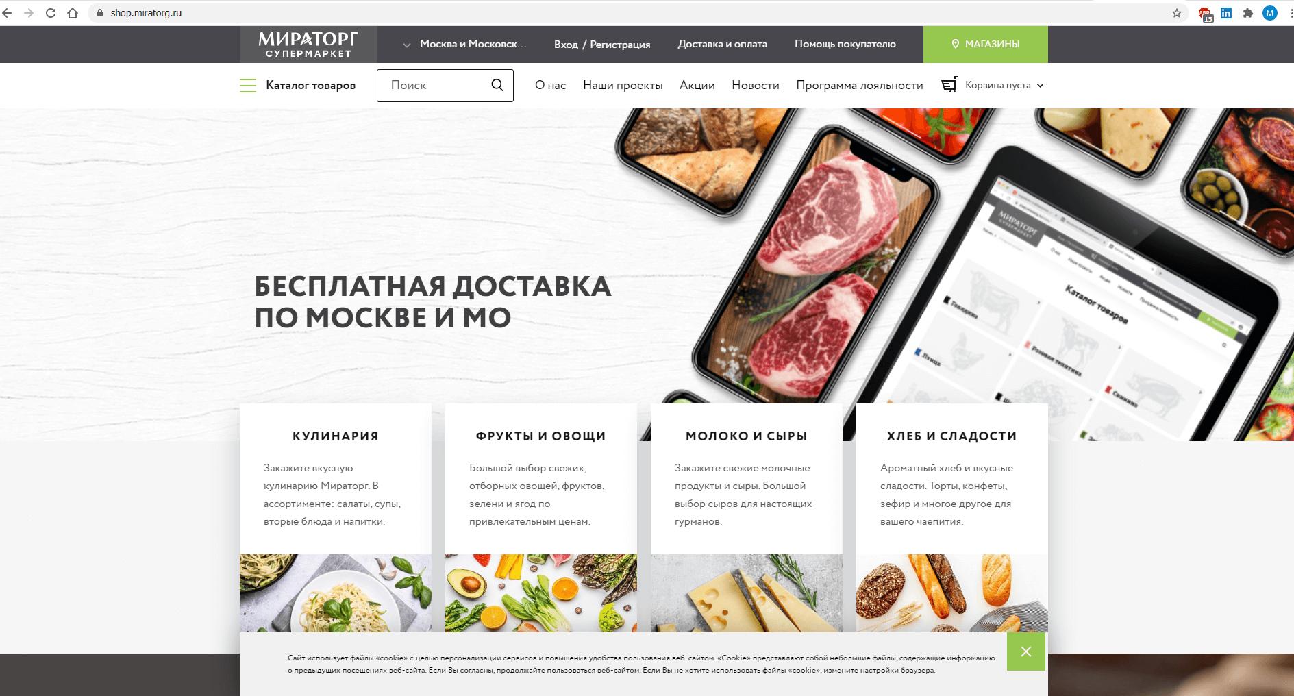 shop.miratorg.ru website