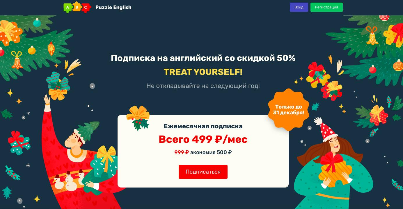Puzzle-english website