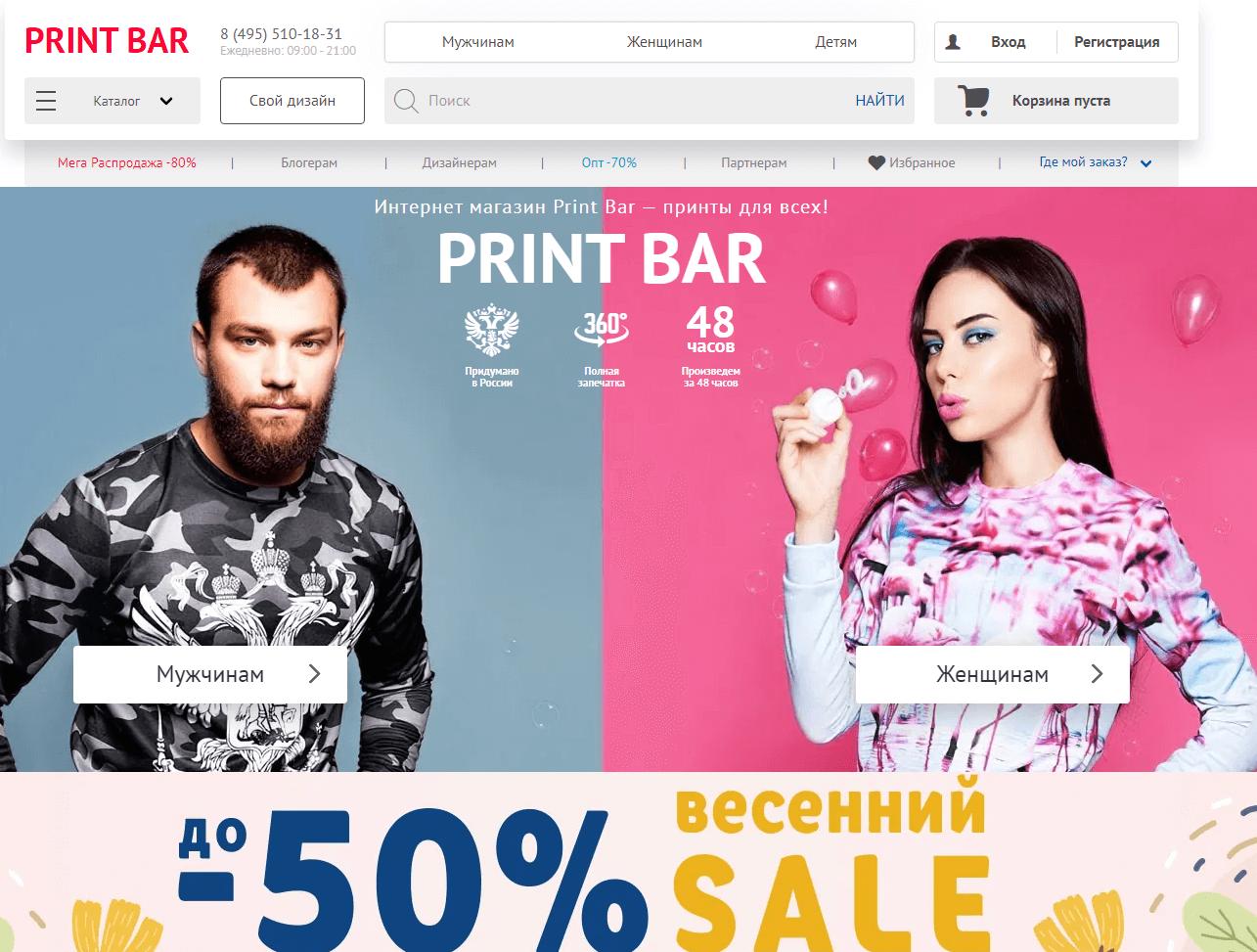 printbar.ru website