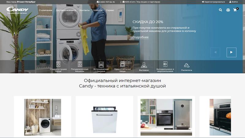 shop.candy.ru website