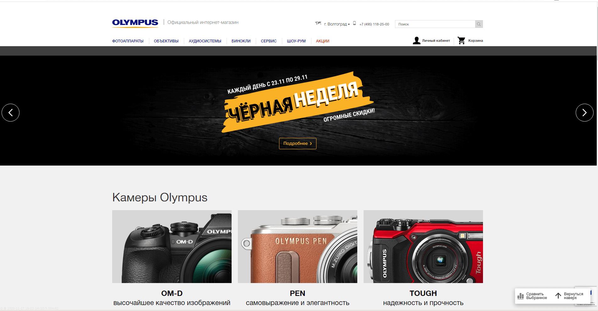 olympus.store website