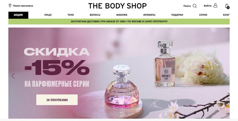 thebodyshop.ru website