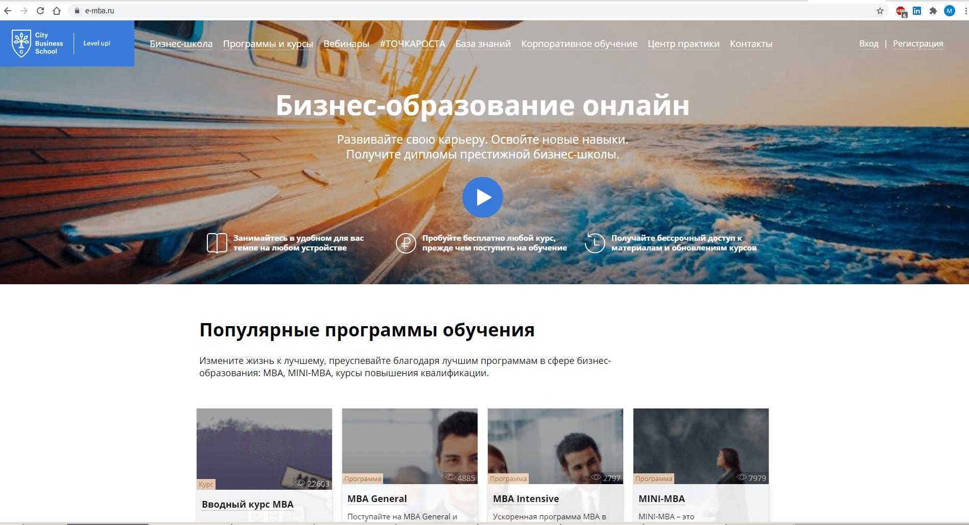 e-mba.ru website