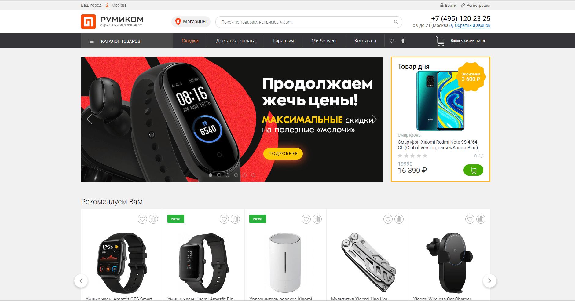 ru-mi.com website