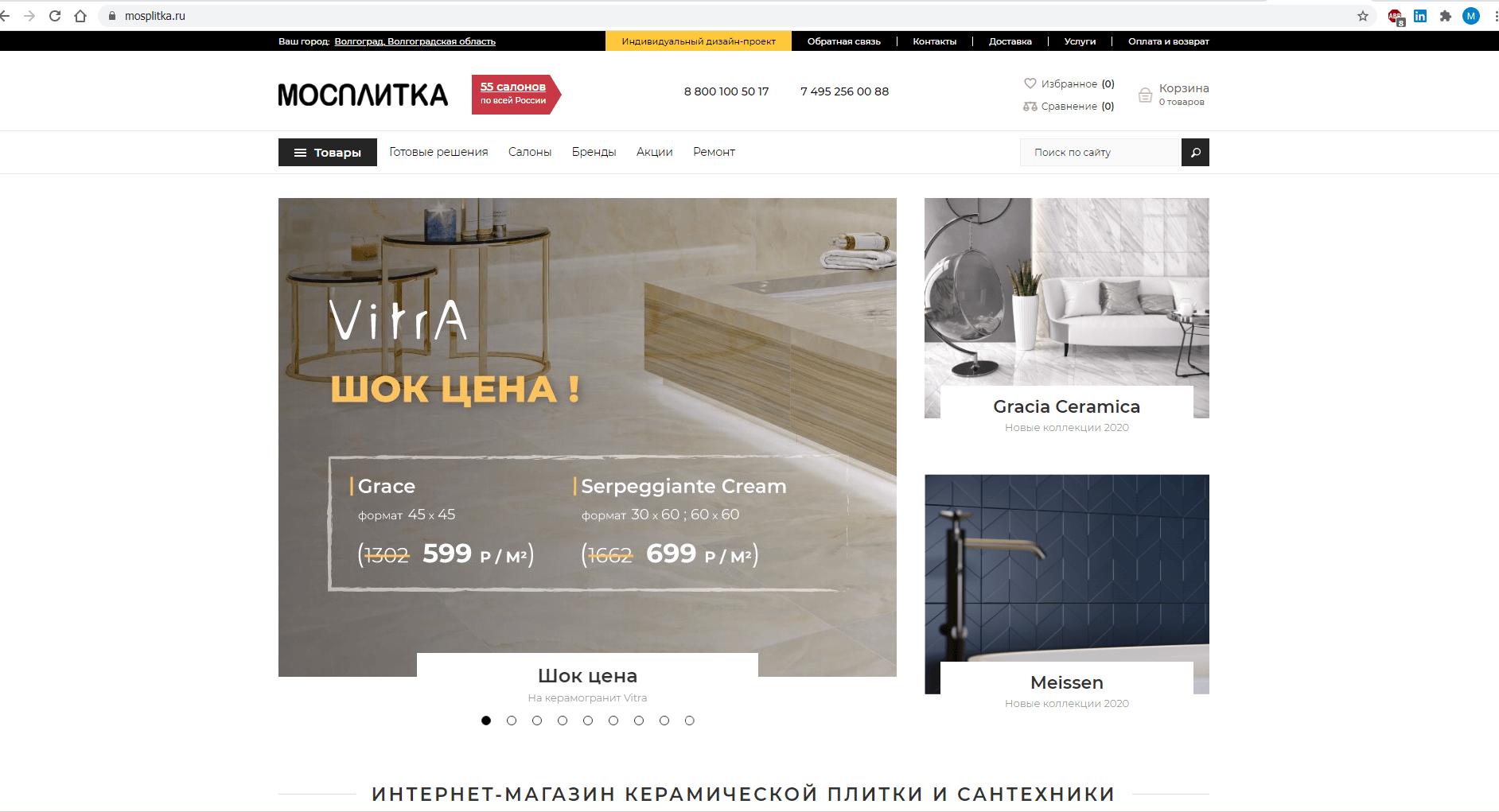 mosplitka.ru website