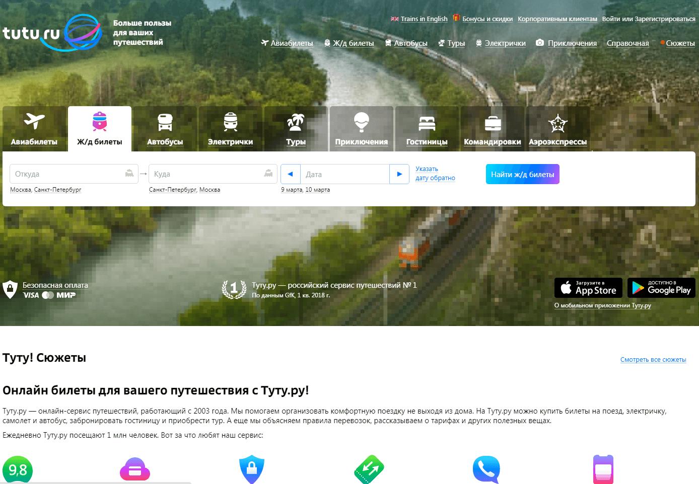 tutu.ru website