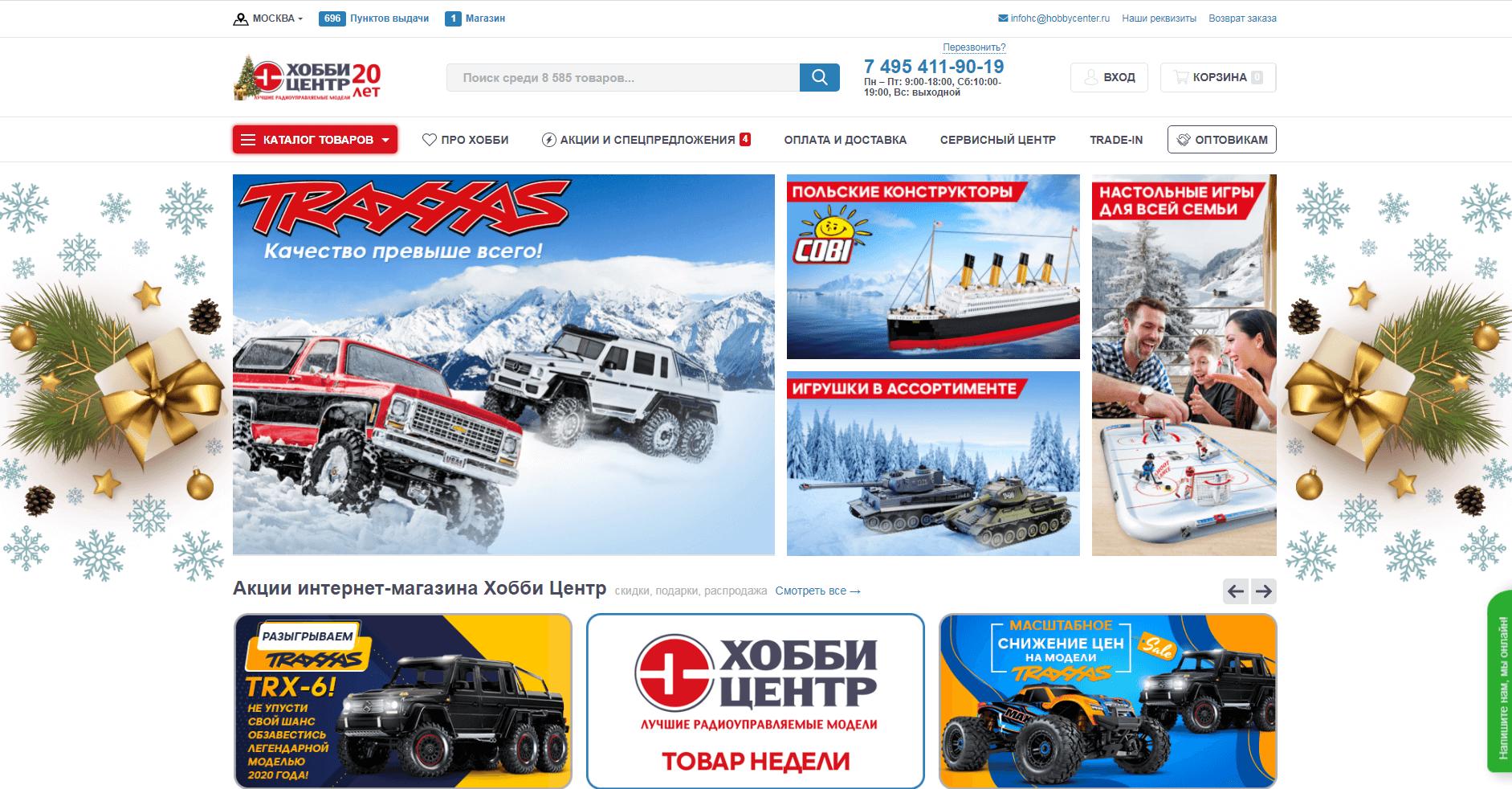 hobbycenter.ru website