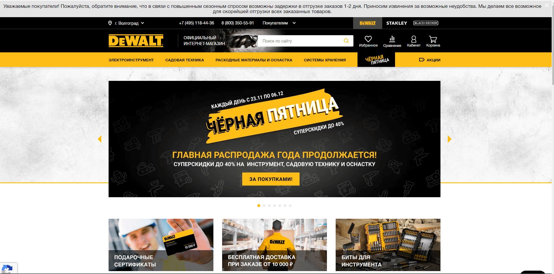 shop.dewalt.ru website