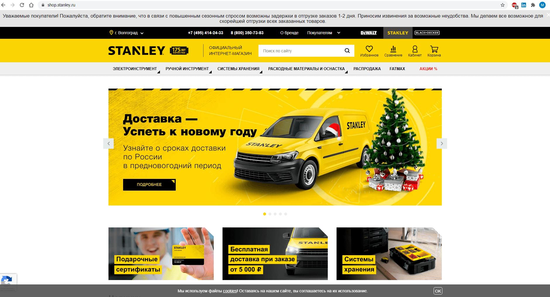 shop.stanley.ru website