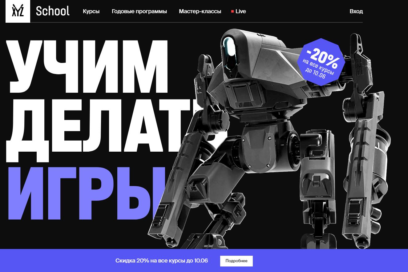school-xyz.com website