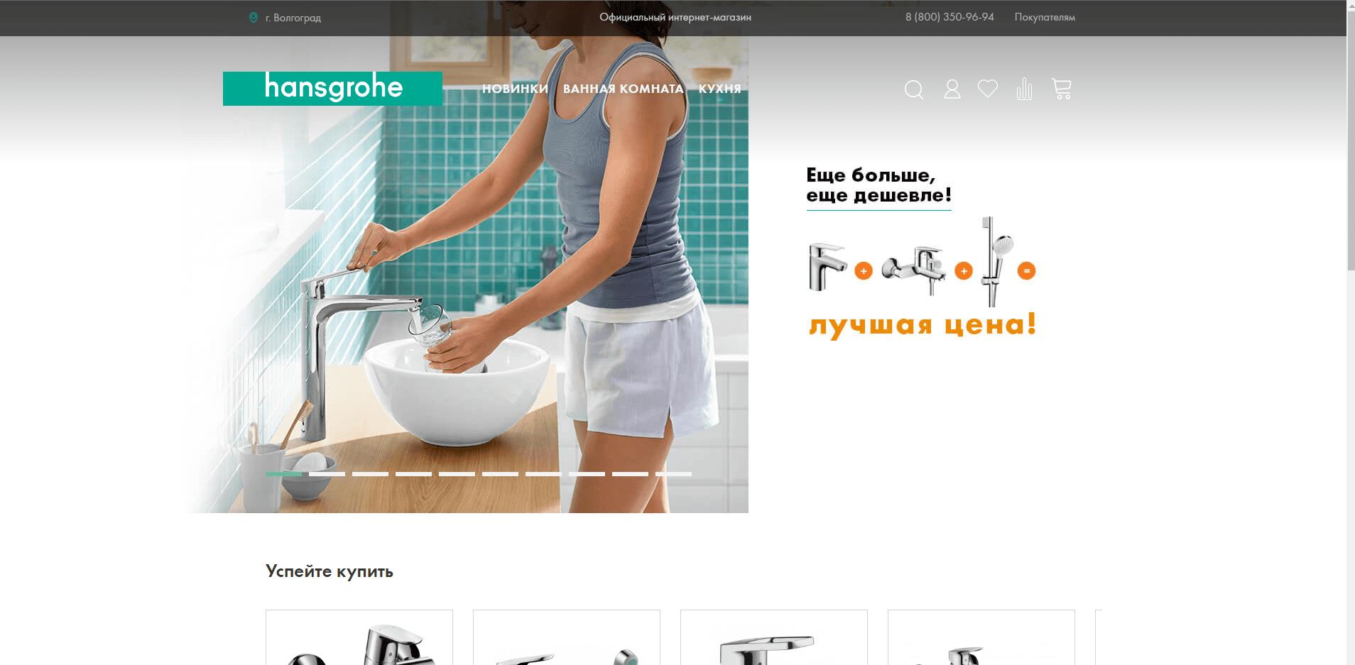 shop.hansgrohe.ru website