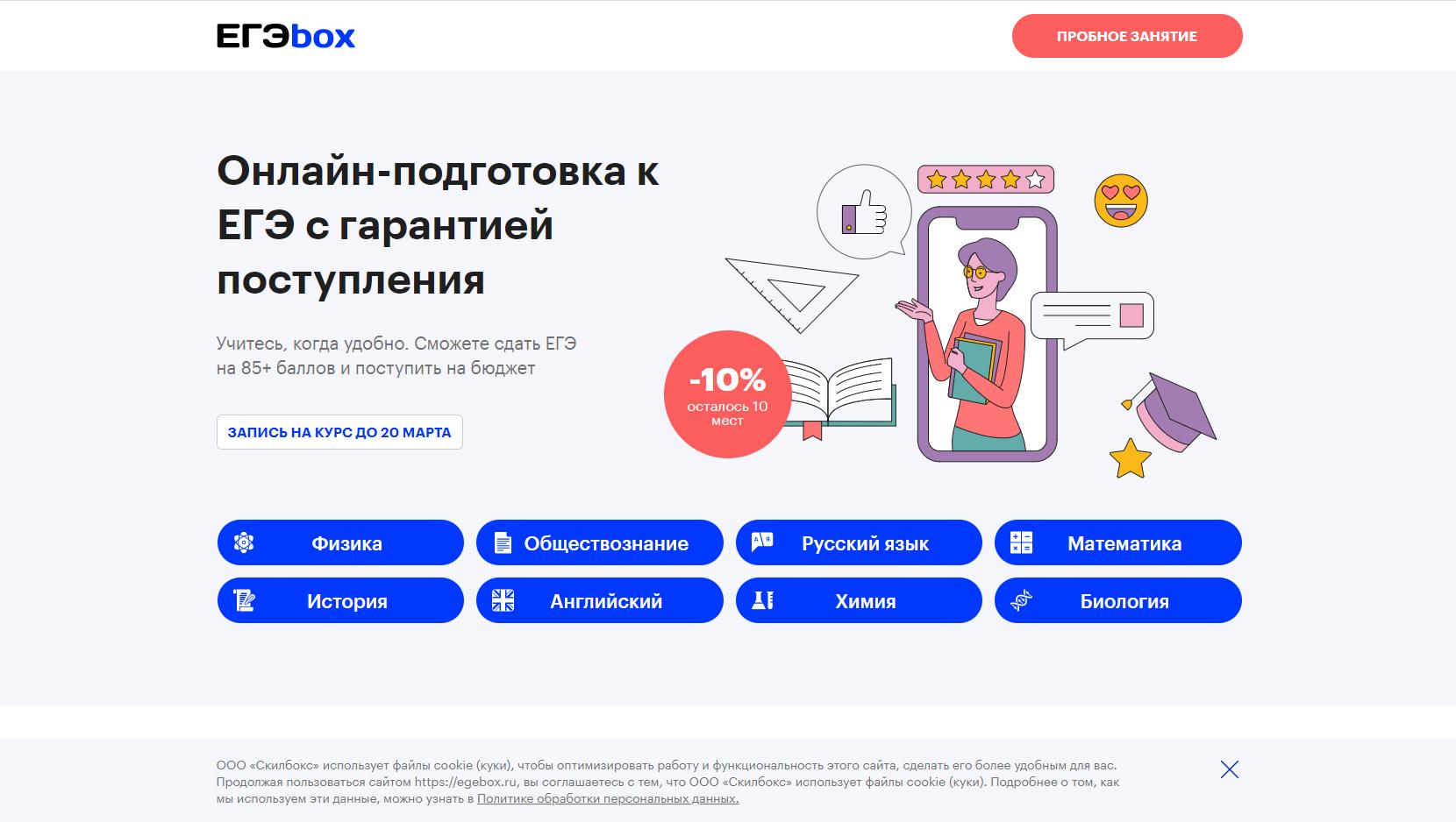 egebox.ru website