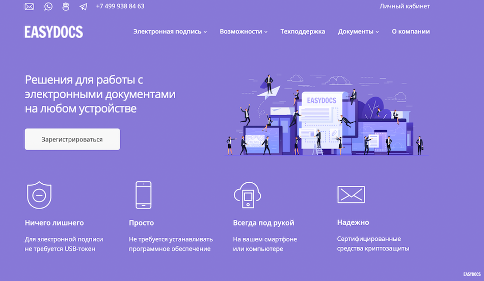 EasyDocs RU website