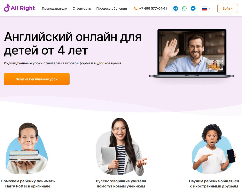 allright.com/ru website