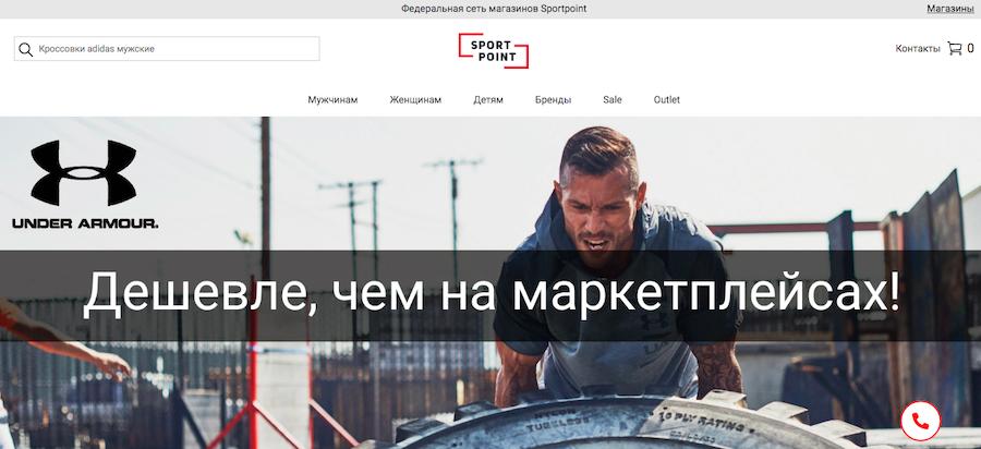 Sport Point website