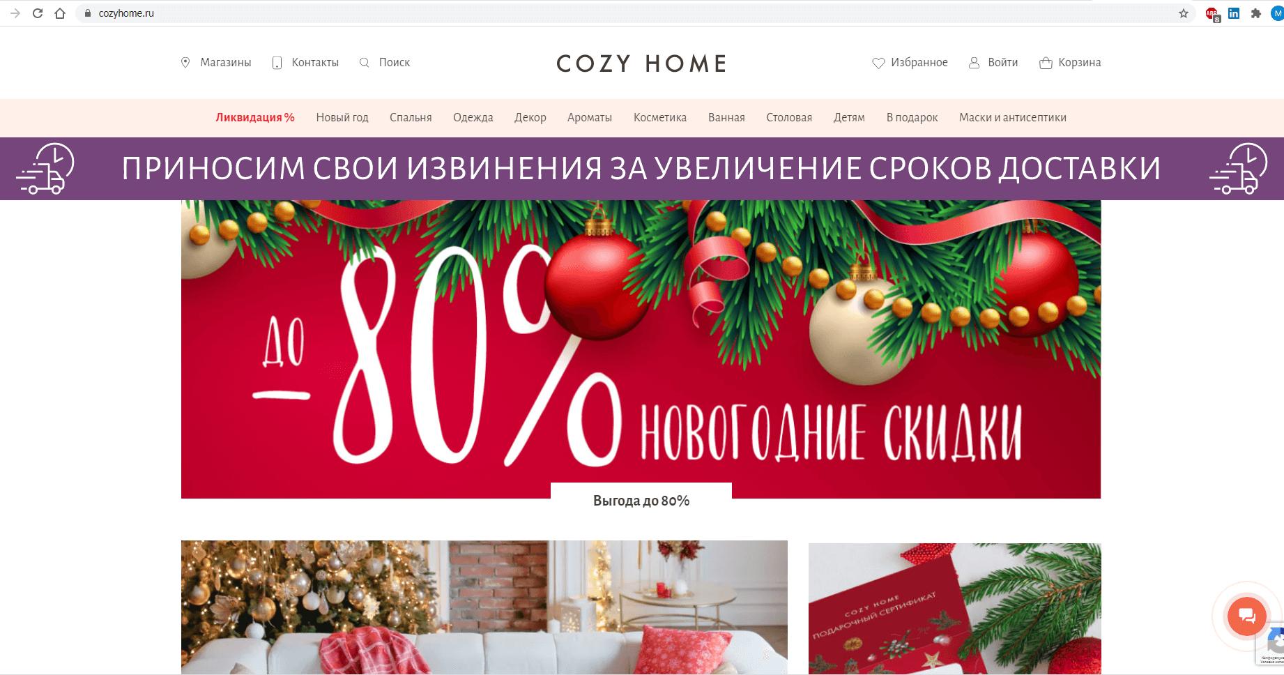 cozyhome.ru website
