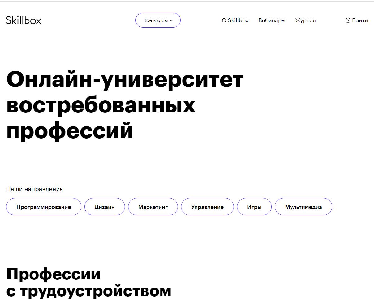 skillbox.ru website