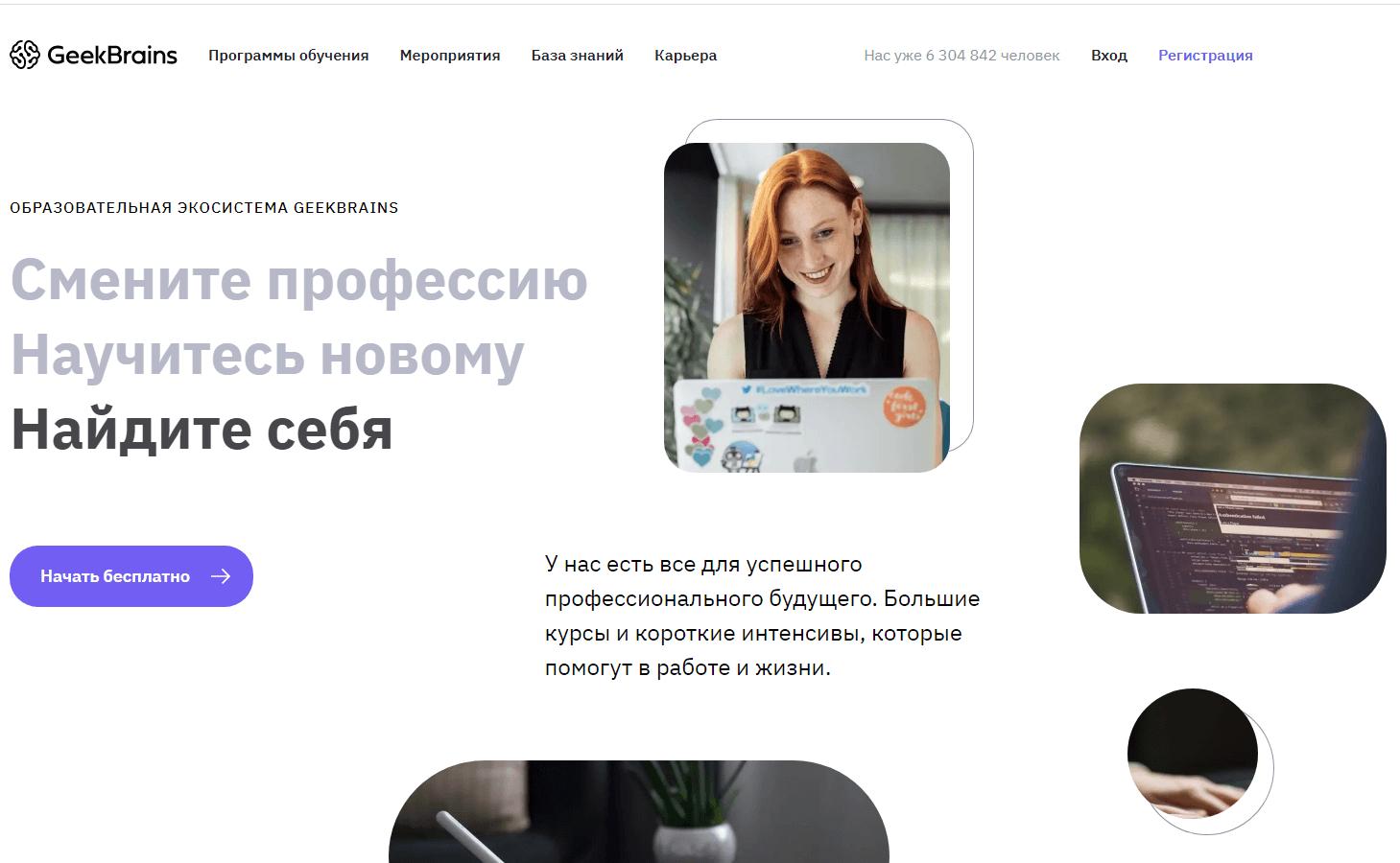 gb.ru website