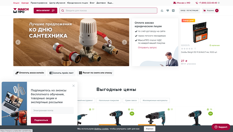 maxipro.ru website