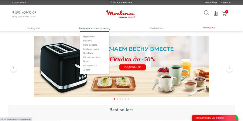 shop.moulinex.ru website
