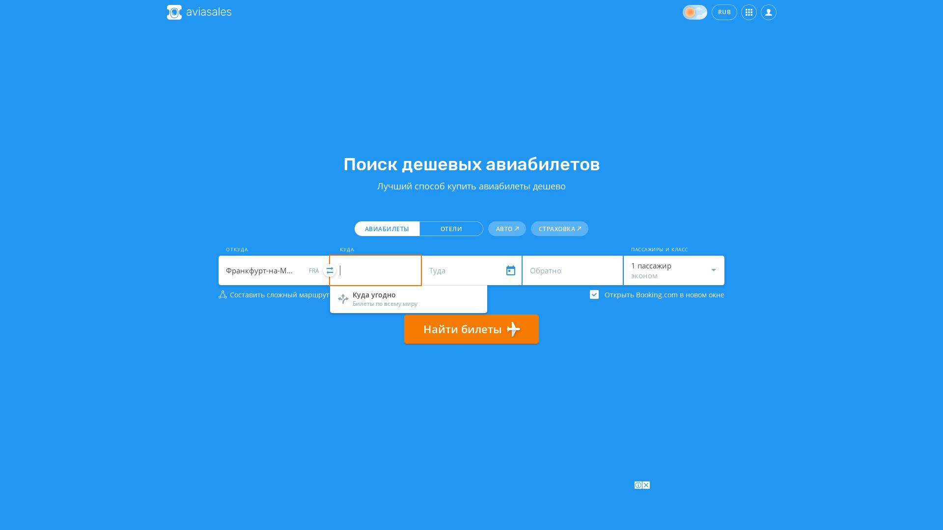 Aviasales.ru website