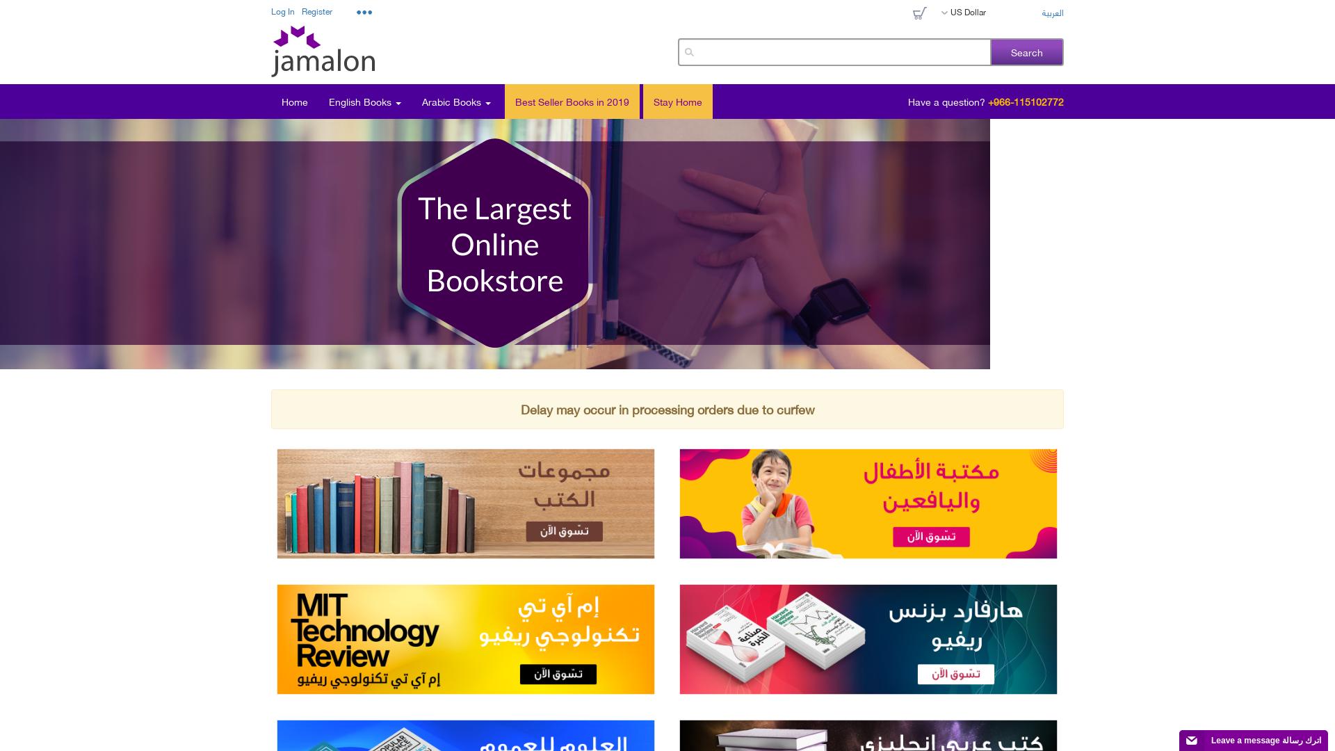 Jamalon website