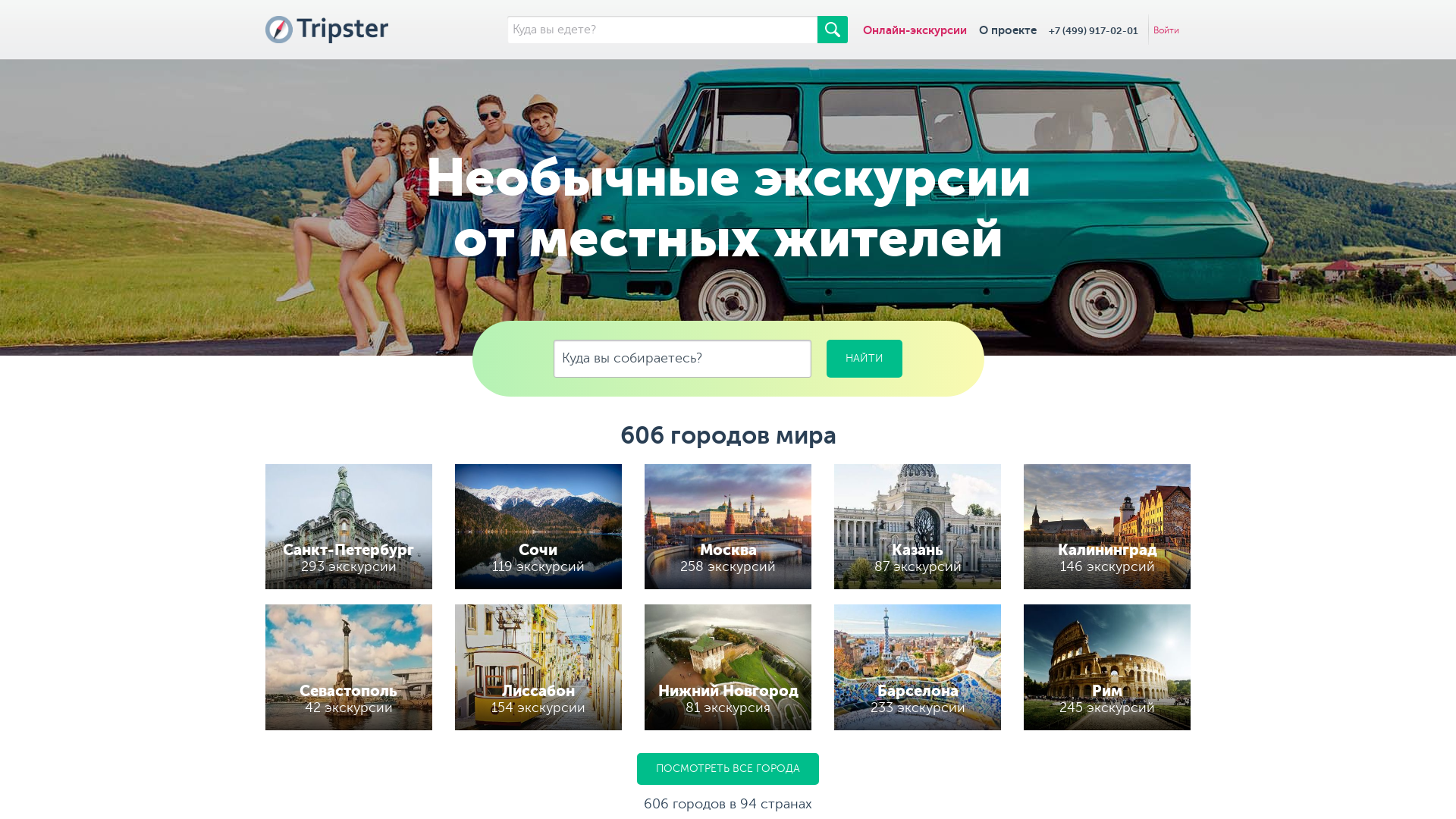 Tripster website