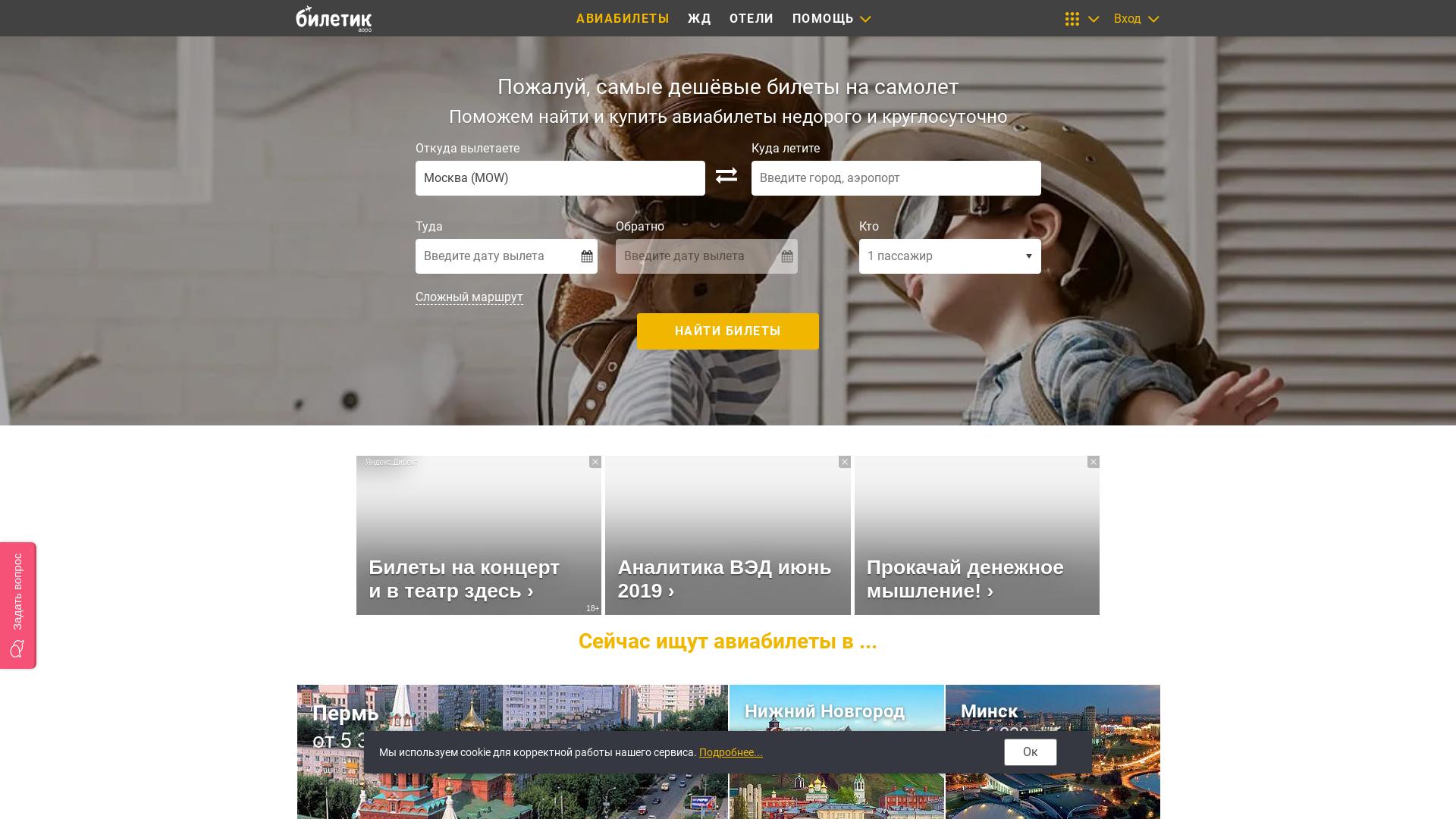 Biletik Aero website