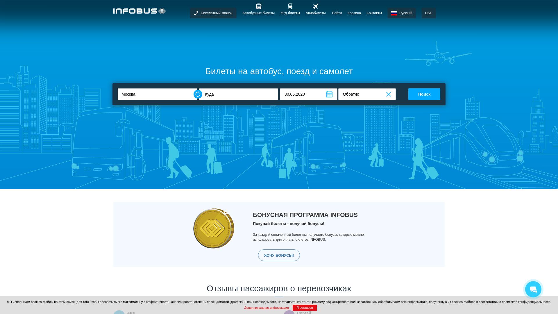 Infobus website