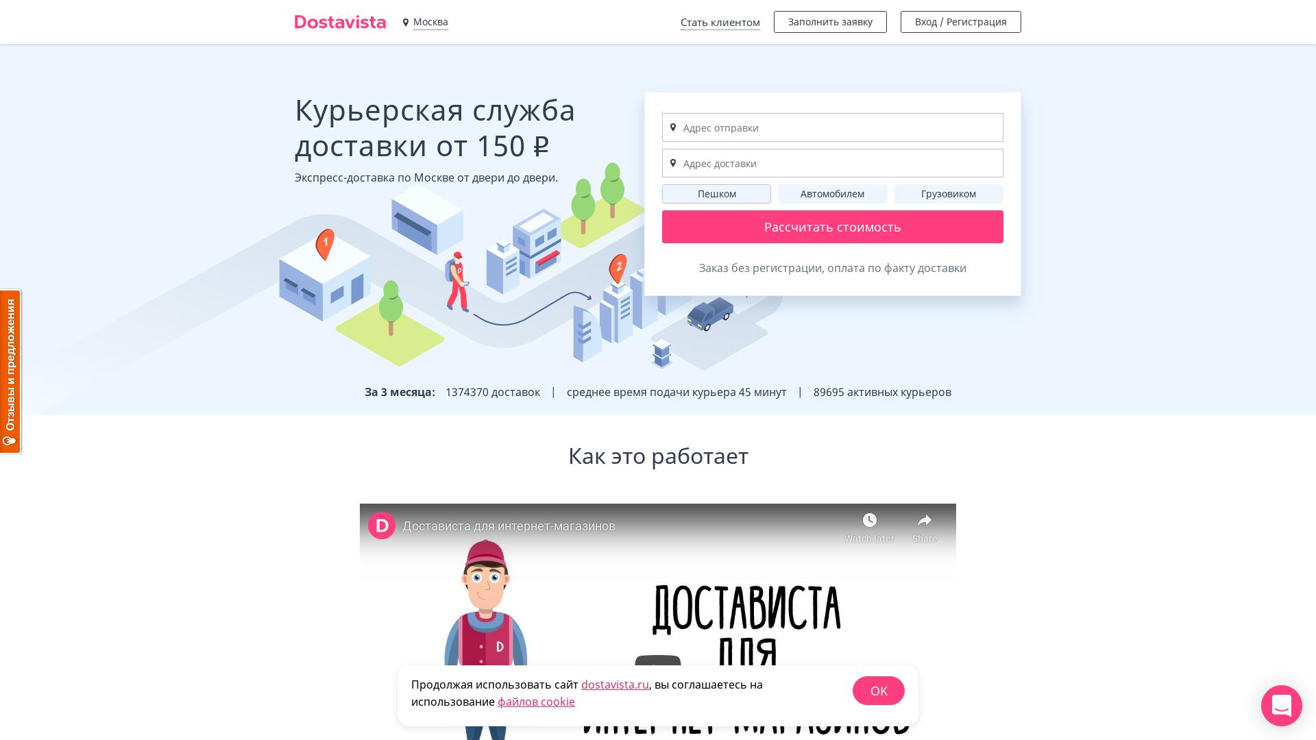 Dostavista website