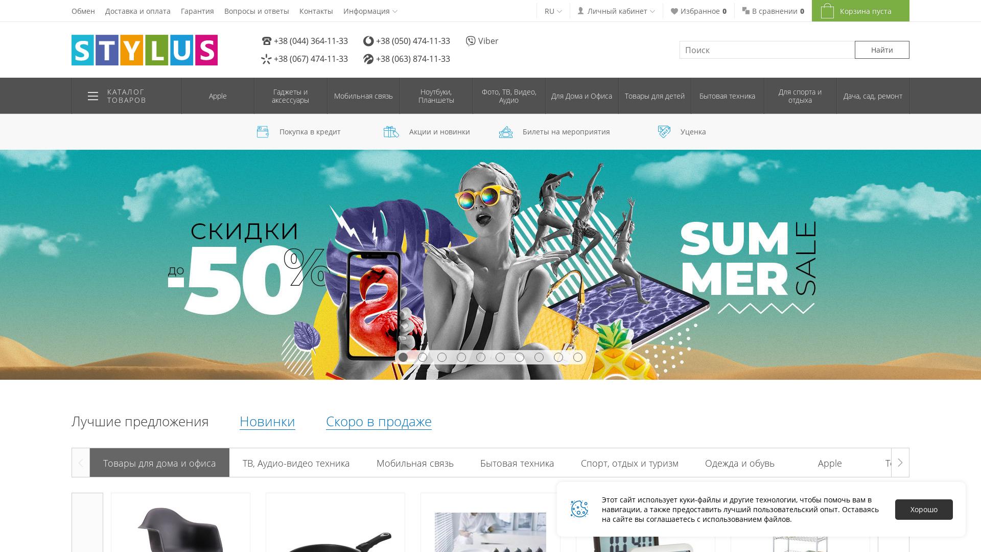 Stylus UA website