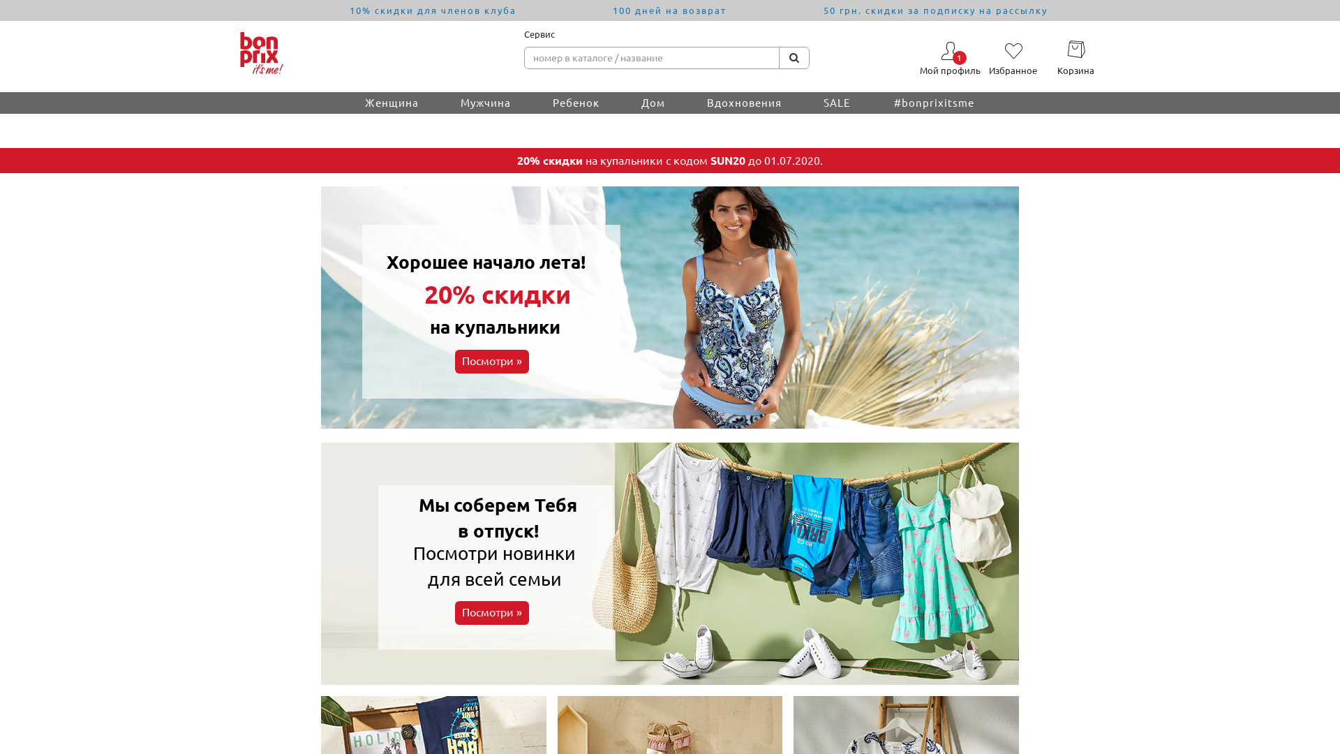 Bonprix Ukraine website