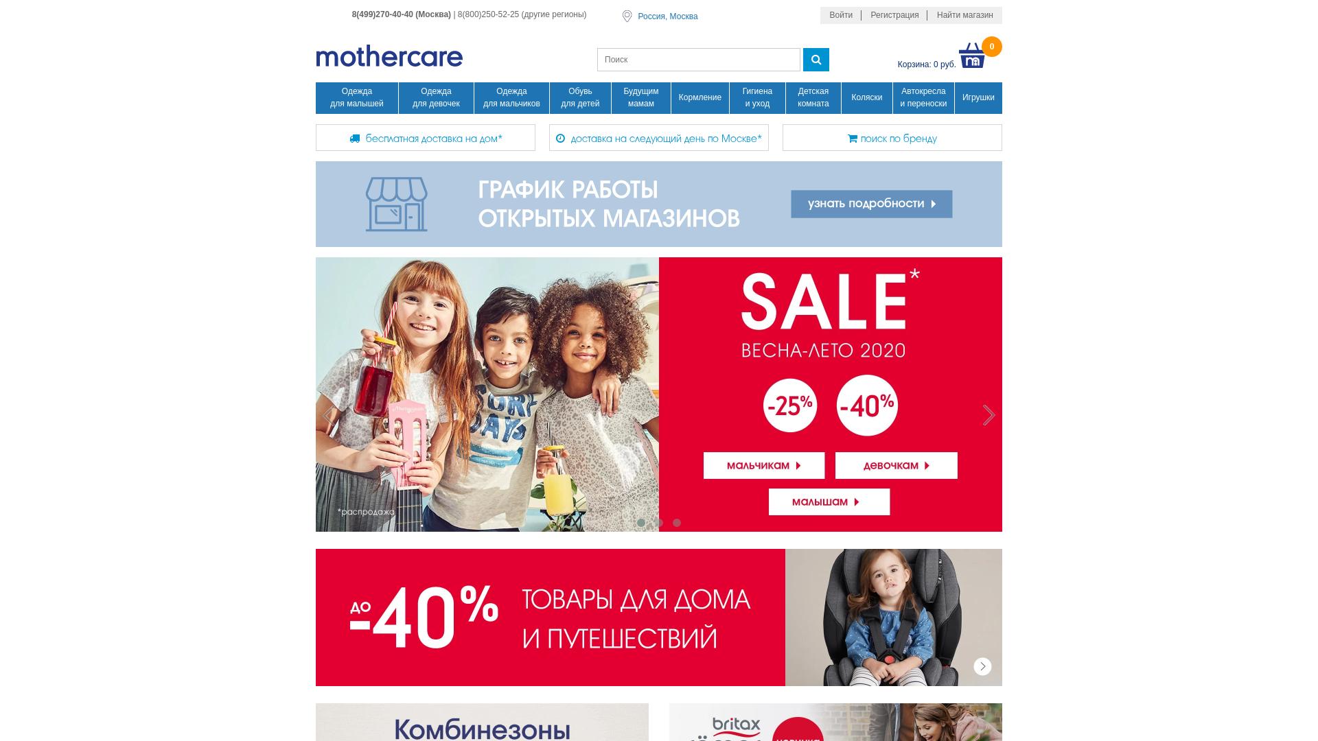 Mothercare RU website
