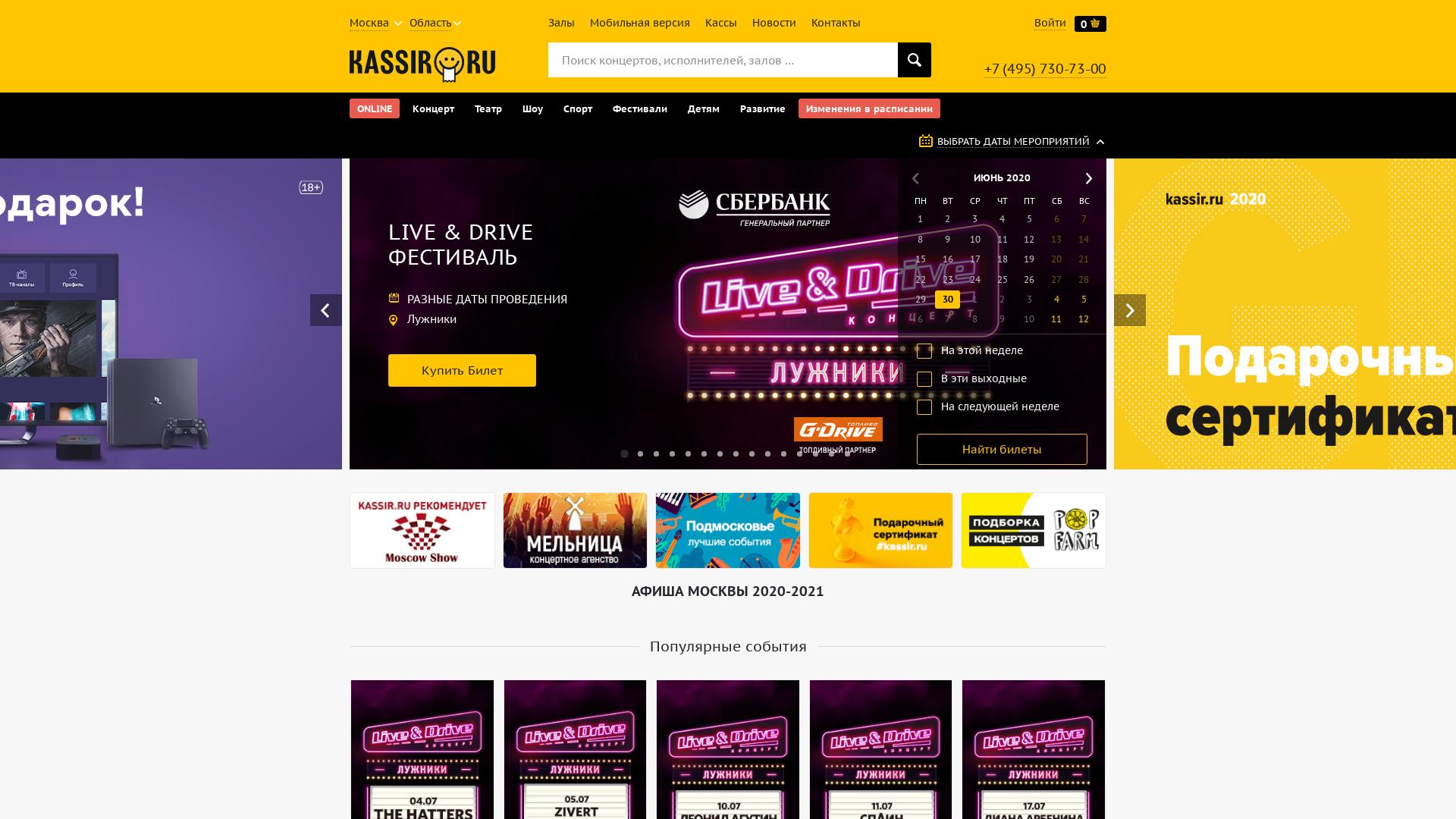 Kassir website