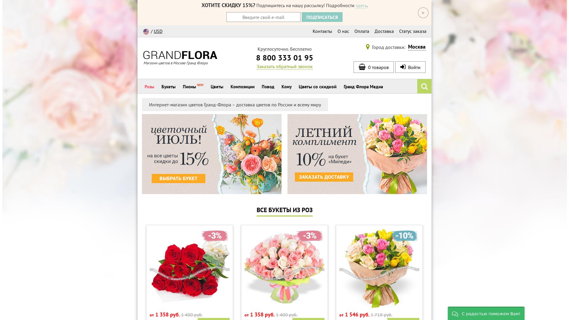 Grand-Flora.ru website