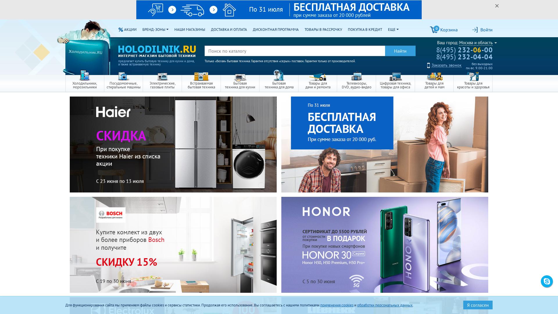 Холодильник website
