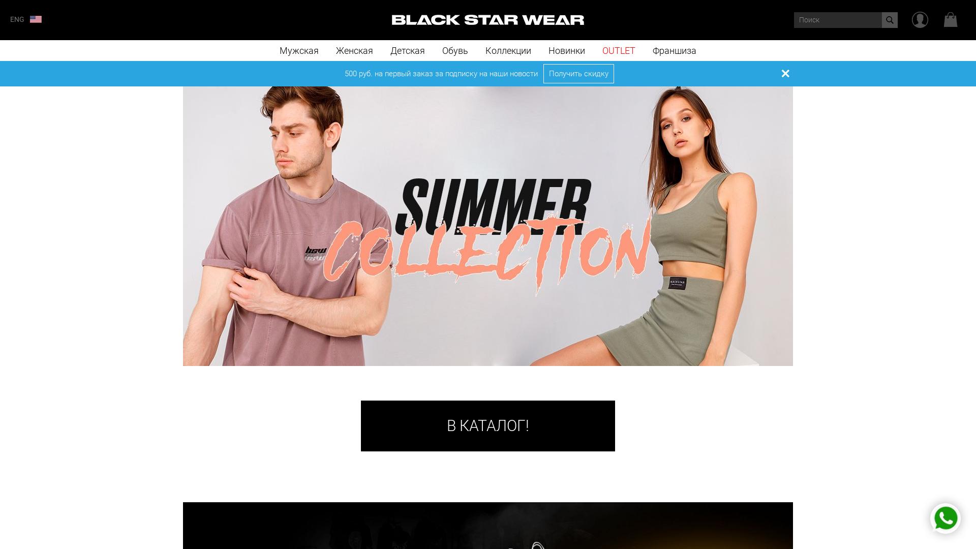 Black Star Wear website