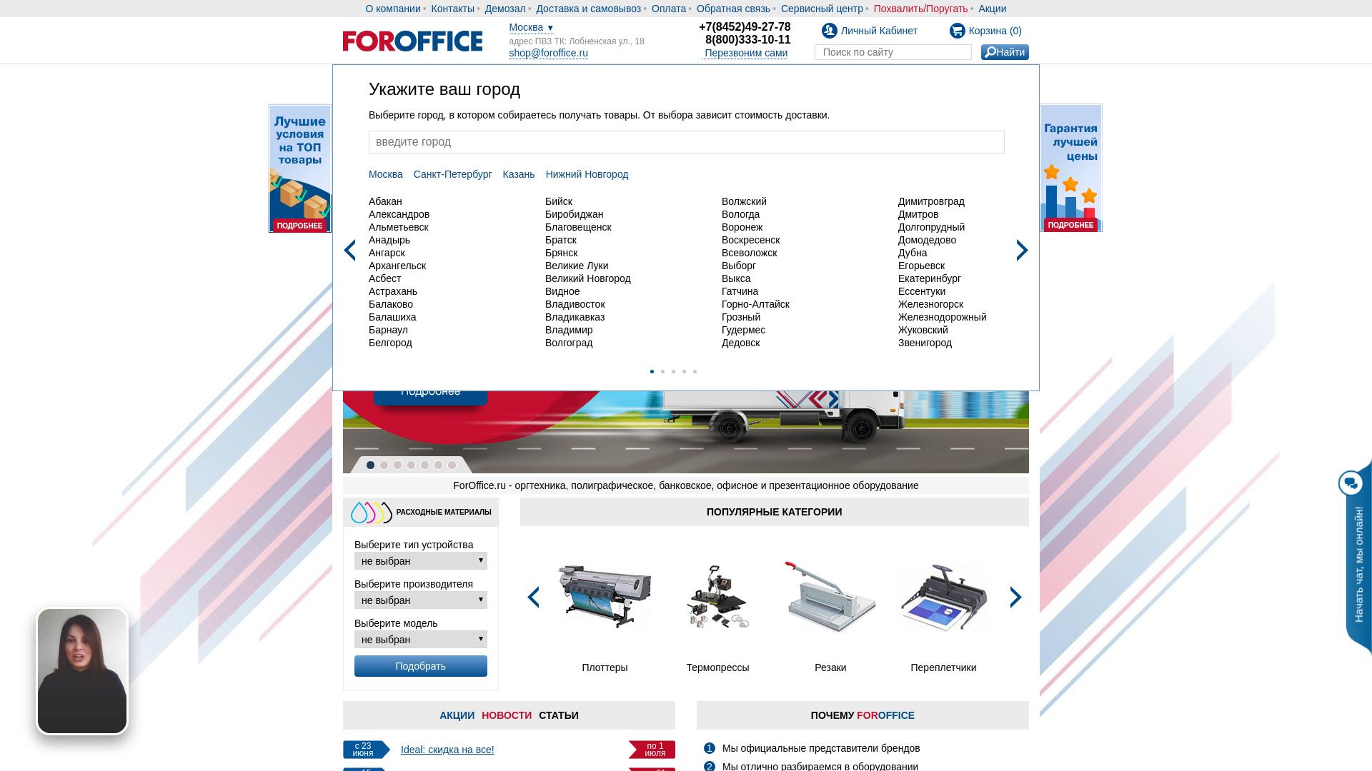 FOROFFICE website