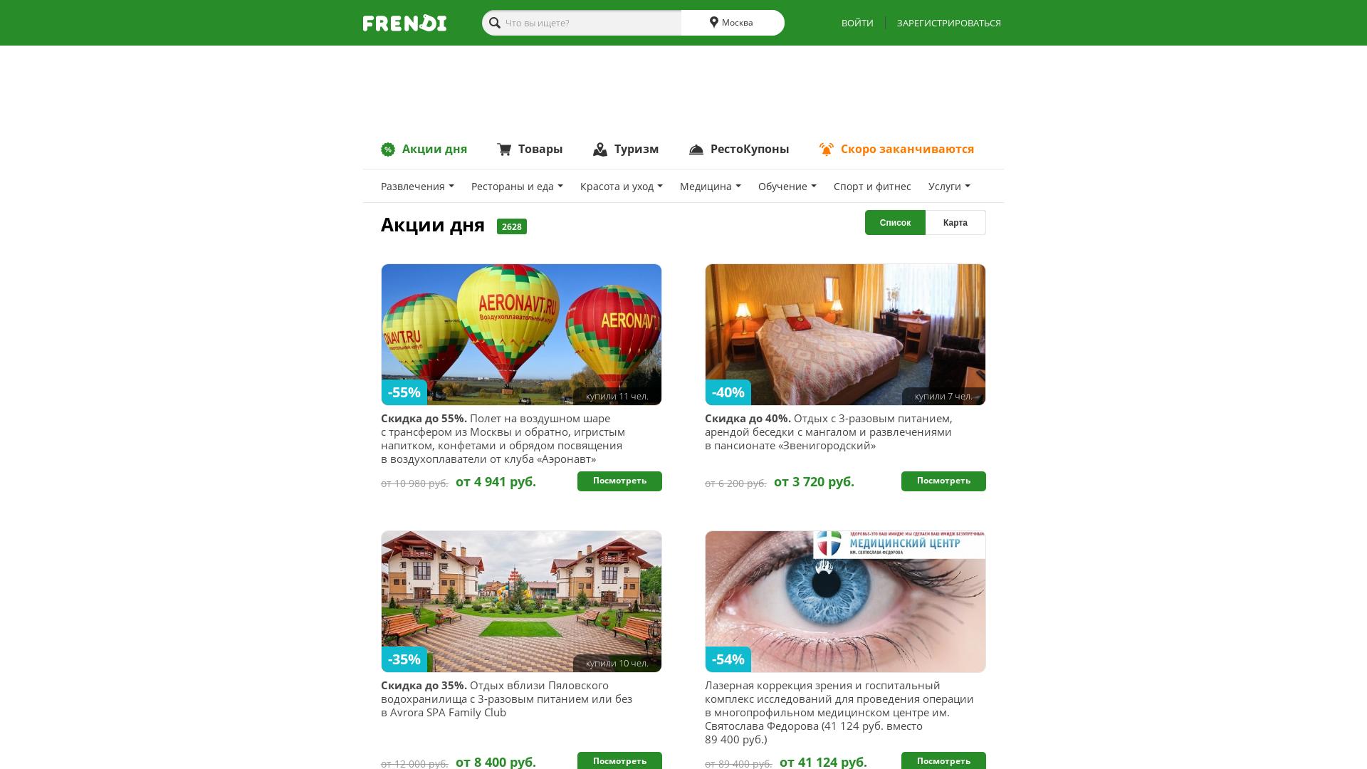 Frendi website