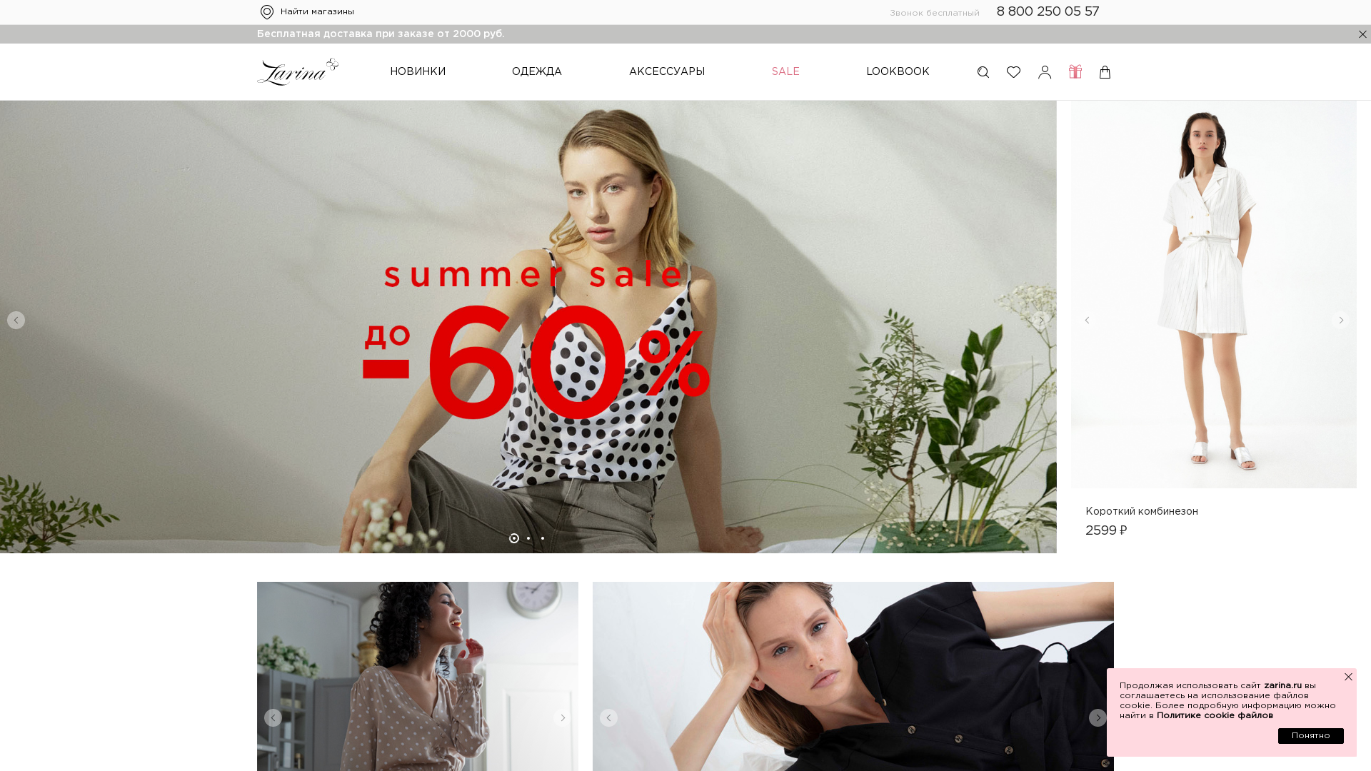 Zarina website