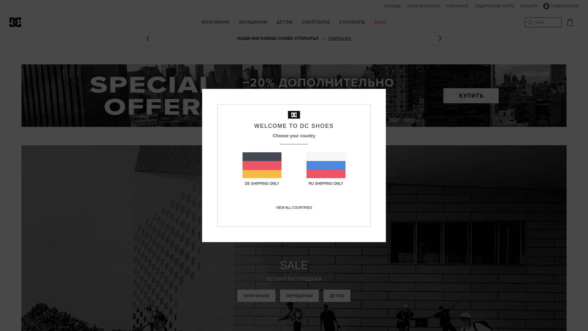 DC Shoes website