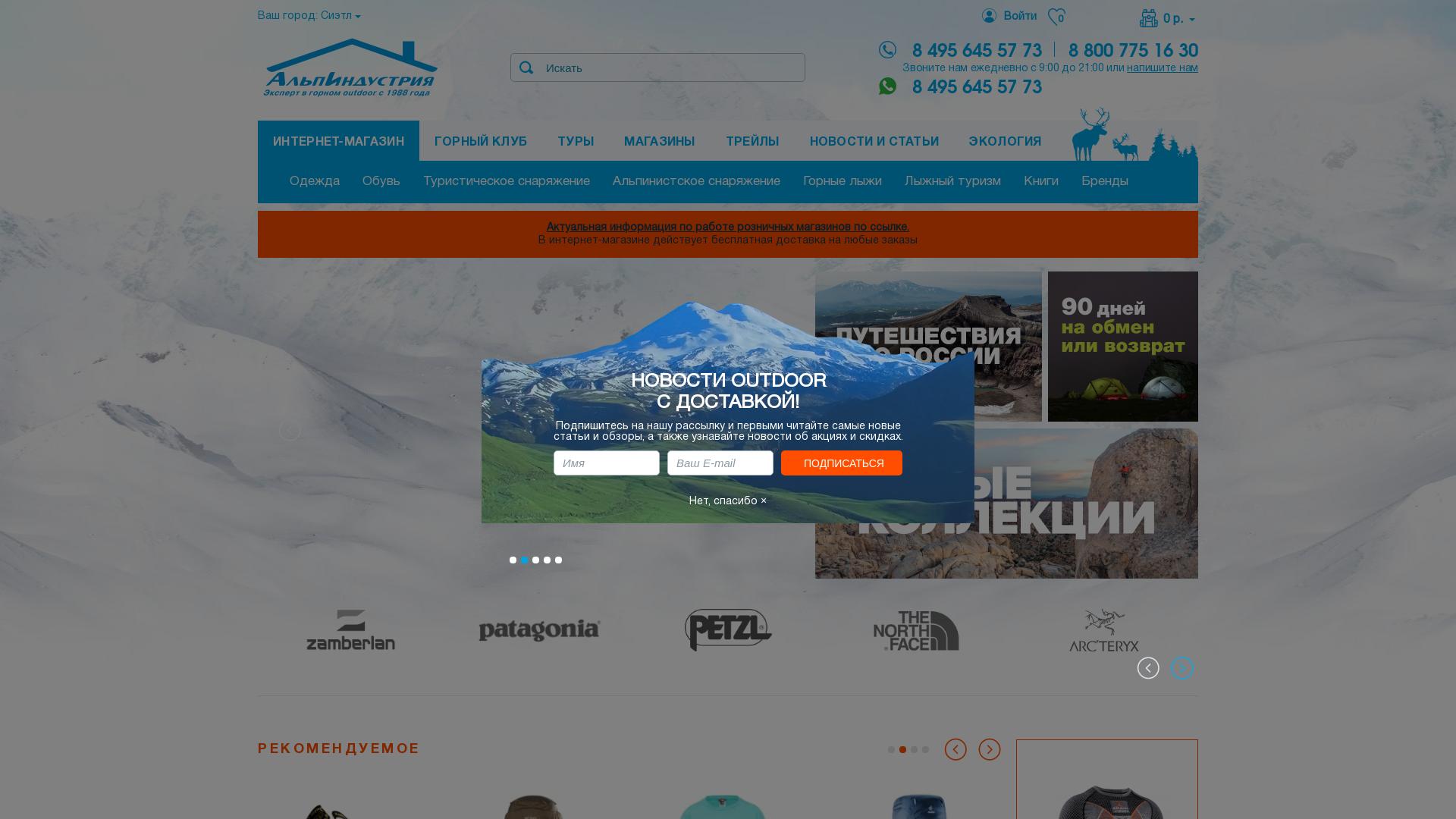 АльпИндустрия website