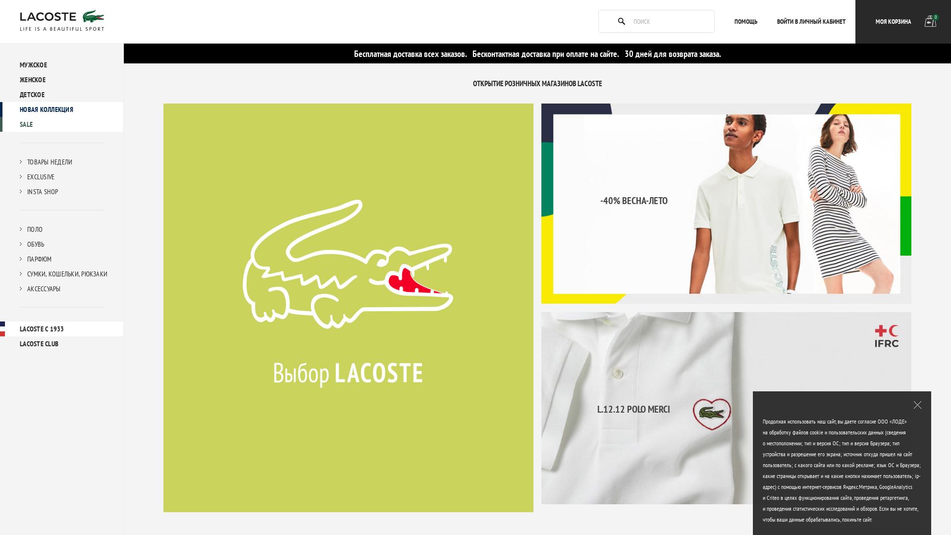 Lacoste RU website
