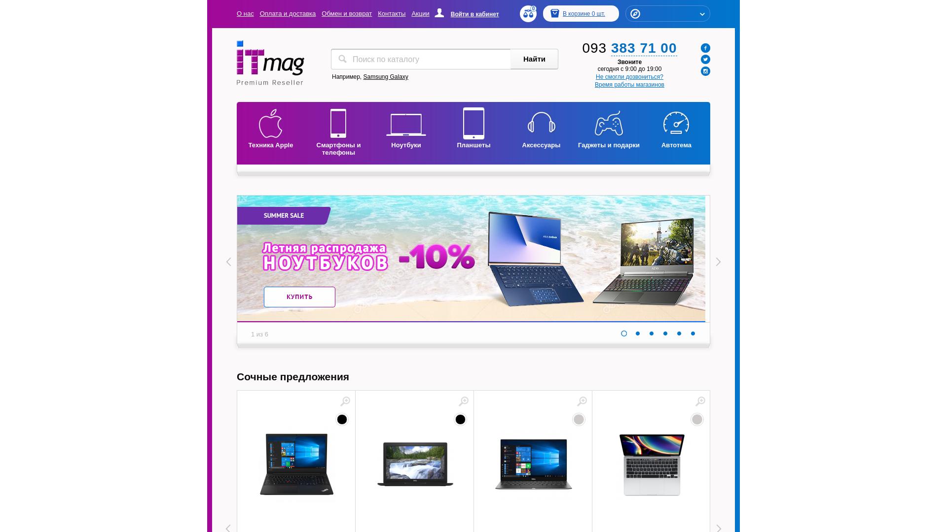 ITMag UA website