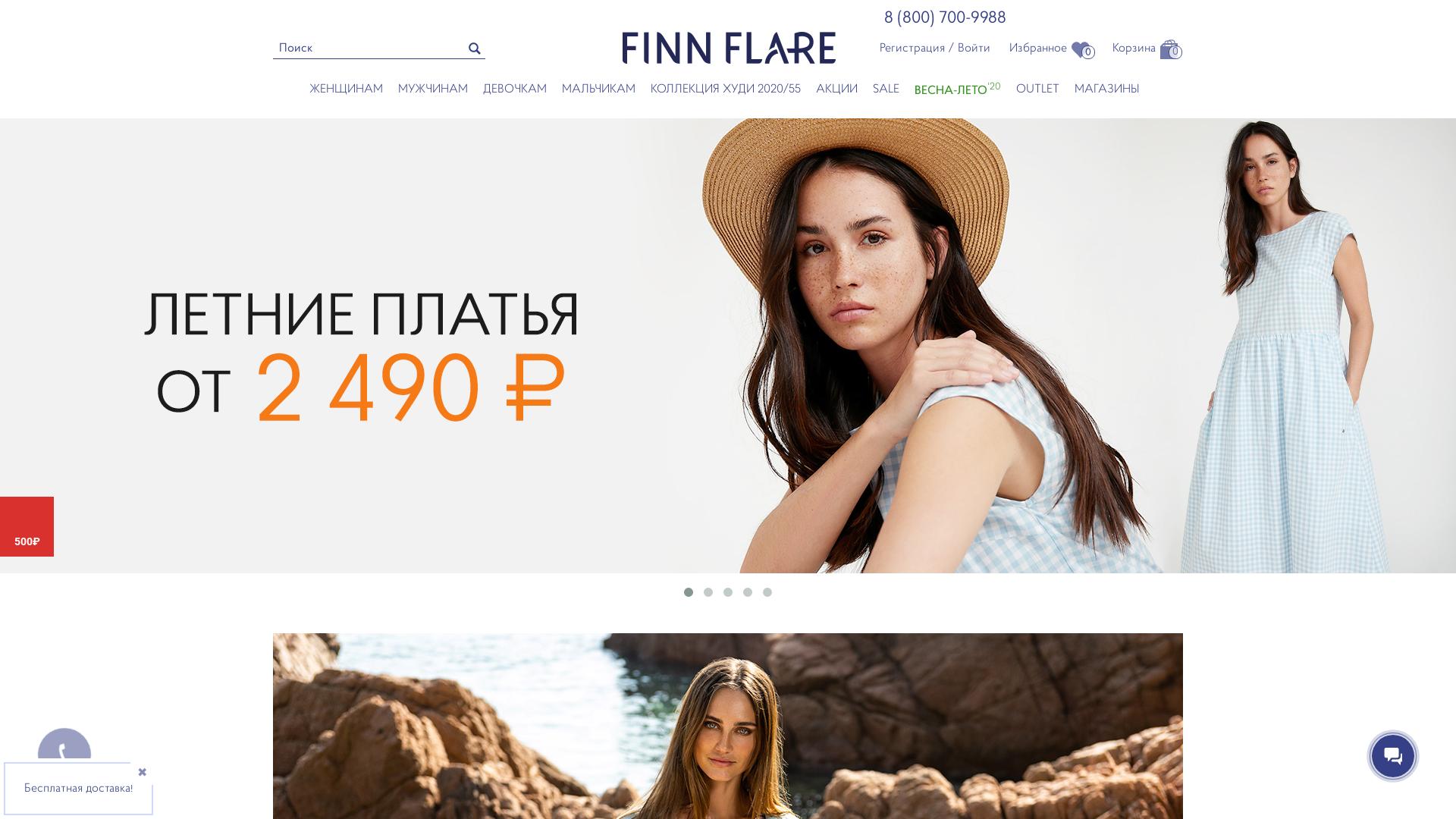 Finn Flare website