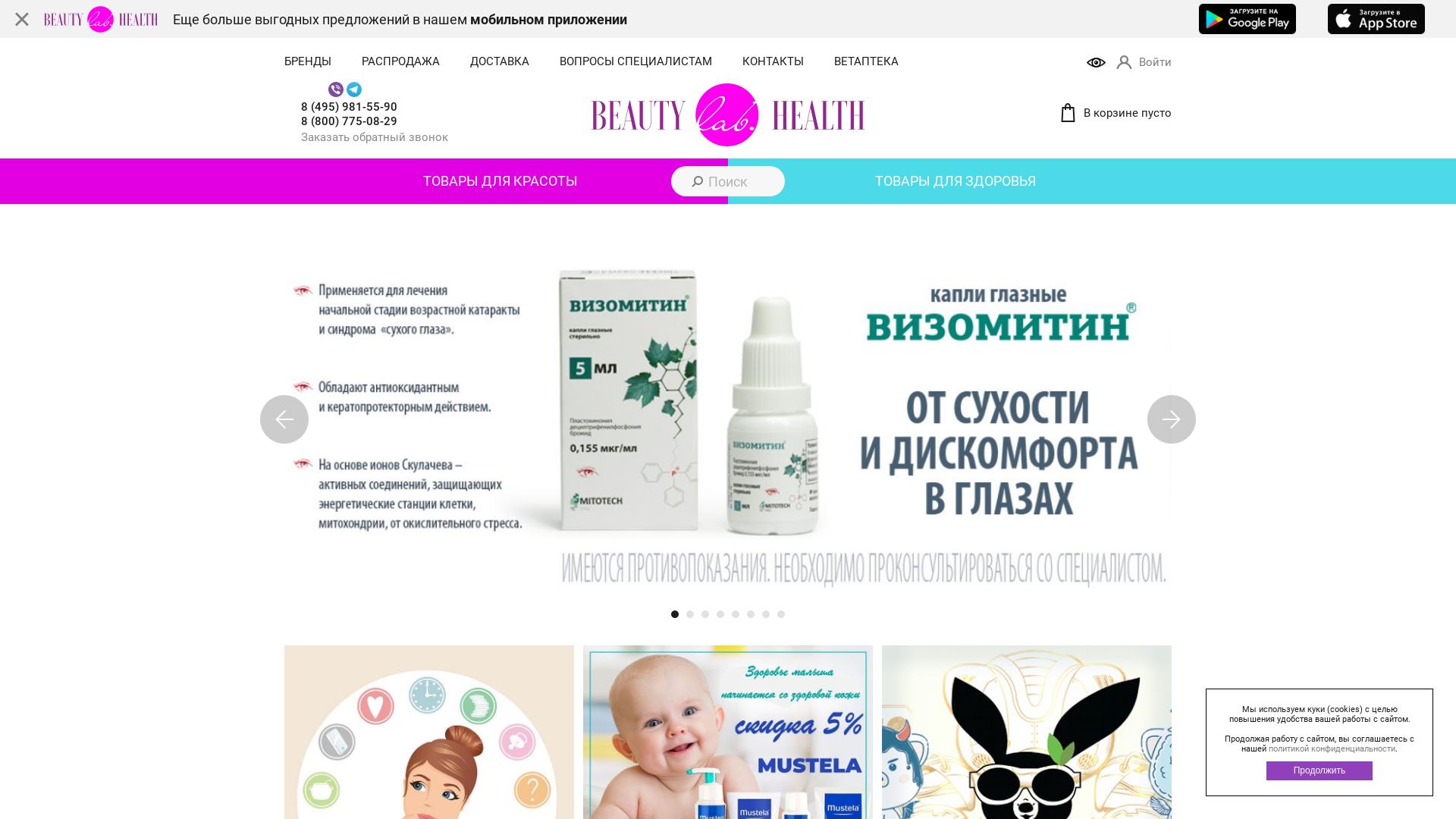 Лаборатория Красоты и Здоровья website